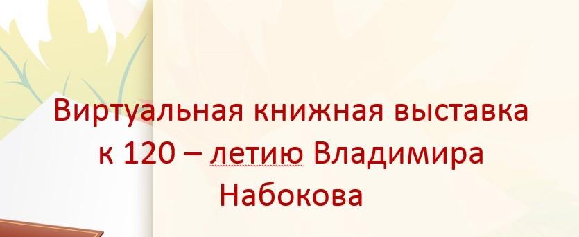 Виртуальная книжная выставка к 120-летию Владимира Набокова