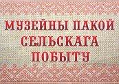 Куляшоўская сельская бібліятэка-музей сельскага побыту