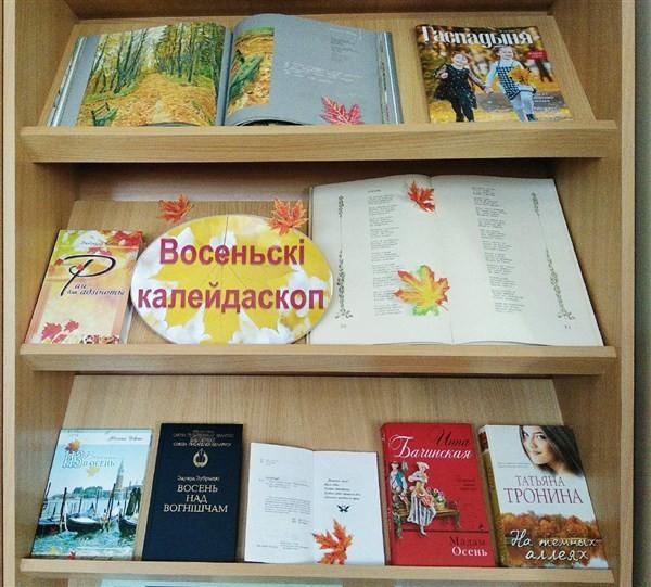Книжная выставка «Восеньскі калейдаскоп»