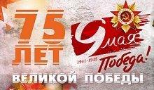 75-лет-Великой-Победы