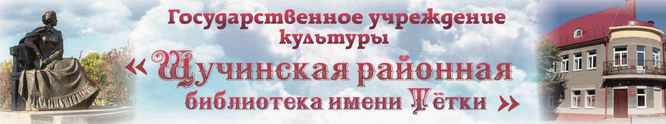 """Книжная выставка """"Не канула ў нябыт яго імя"""""""