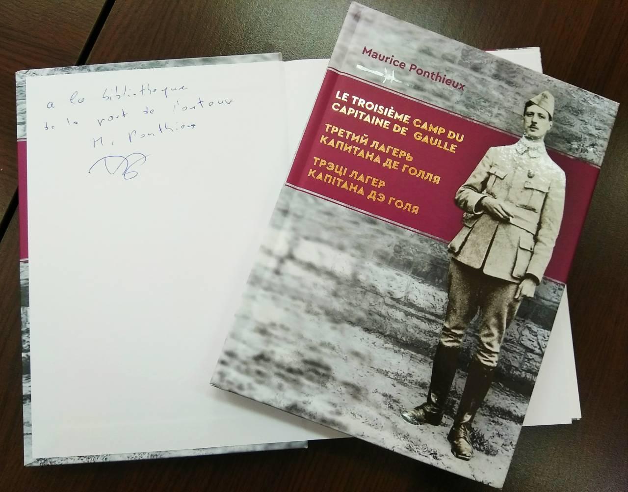 Презентация книги «Третий лагерь капитана де Голля»